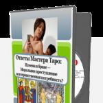 Видеозапись вебинара «Ответы Мастера Таро: измена в браке — Моральное преступление или нравственная потребность?»