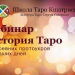 Видеозапись вебинара «История Таро»
