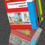 Электронный учебник «Таро Кшатриев: Ситуационные карты»