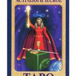 Астрологическое таро