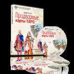 Видеокурс «Придворные карты Таро»