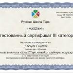 сертификат новый 3 категория