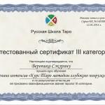 сертификат новый 3 категория женск