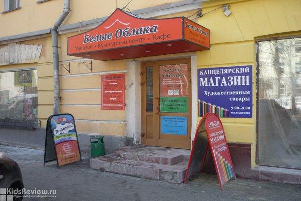belye_oblaka_kulturnyy_centr_1
