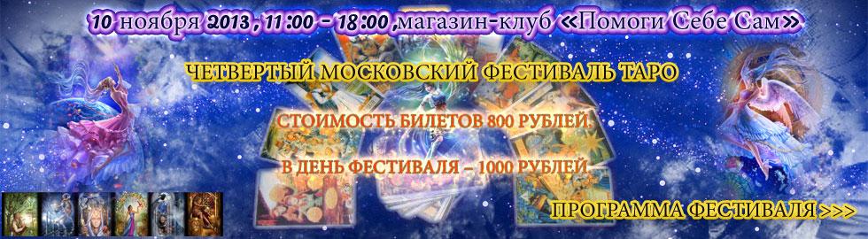Изображение фестиваля