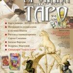 «Хроники Русской Школы Таро» Выпуск №4
