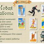 Трактовка к раскладу «Новая работа» от С.Савченко