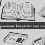 Критическое восприятие книги по Таро