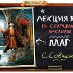 Лекция рассказанная для аспирантов факультета Нелинейной магии