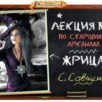 Лекция, прочитанная для участниц слета «Ведьмы за мир» в г.Ярославле