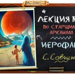 Лекция, прочитанная на семинаре раввинов-ортодоксов и шаманов племени Пуэбло