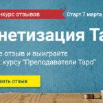 Отзывы с первого дня курса «Монетизация Таро»