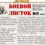 Боевой листок «Масть Посохов»