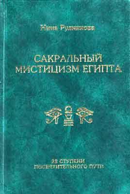 мистицизм Египта