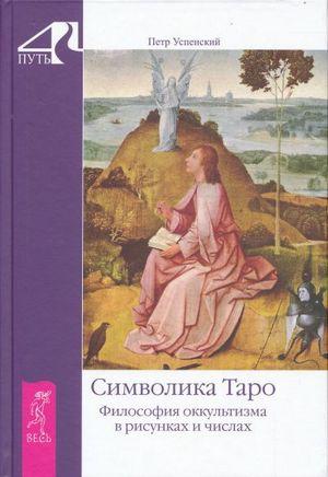 символика таро