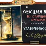 Лекция, рассказанная группе алхимиков-адептов прикладного самогоноварения