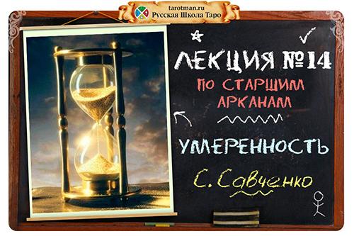lekciya14