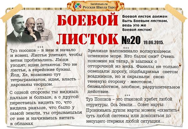 boevoylistok20