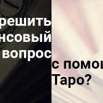Как решить финансовый вопрос с помощью Таро?