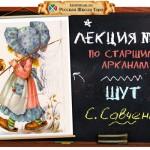 Карта Таро Шут — значение. Лекция, прочитанная ясельной группе детского сада «Белочка»