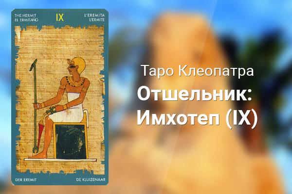 Отшельник: Имхотеп (IX)