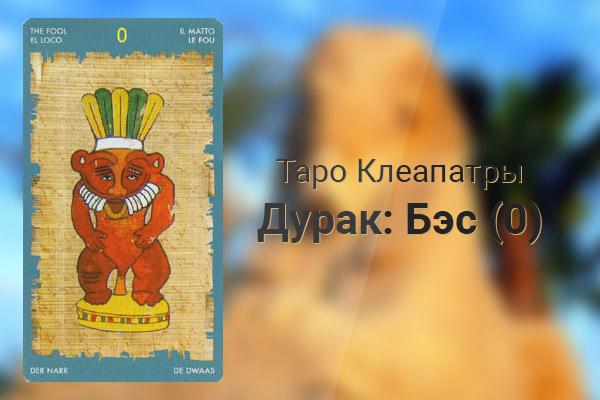 Дурак: Бэс (0) в колоде Таро Клеопатры