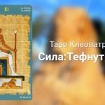Значение карты Сила:Тефнут (XI) в колоде Таро Клеопатра