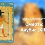 Значение карты Смерть:Анубис (XIII) в колоде Таро Клеопатра
