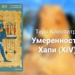 Значение карты Умеренность:Хапи (XIV) в колоде Таро Клеопатра