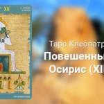 Значение карты Повешенный:Осирис (XII) в колоде Таро Клеопатра