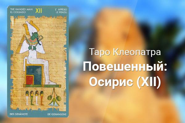 Повешенный:Осирис (XII)