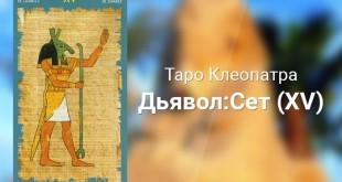 Значение карты Дьявол:Сет (XV) в колоде Таро Клеопатра