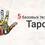 5 базовых тезисов Таро, которые должен знать каждый
