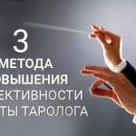 3 метода повышения эффективности работы таролога