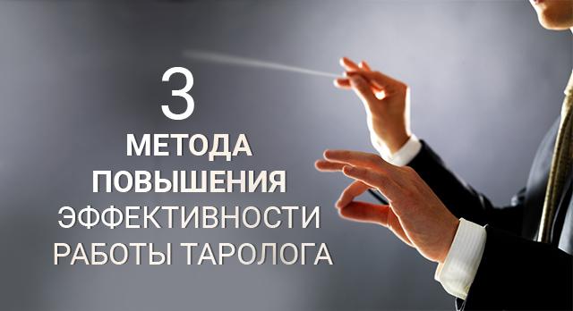 Три метода повышения эффективности работы таролога