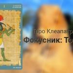 Значение карты Фокусник: Тот (I) в колоде Таро Клеопатра