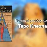 Учимся гадать на колоде «Таро Клеопатры»