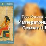 Значение карты Императрица: Сехмет (III) в колоде Таро Клеопатра