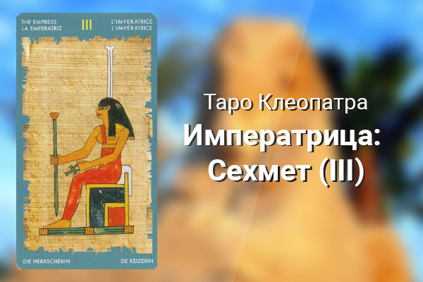 Императрица: Сехмет (III)