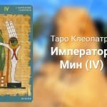 Значение карты Император: Мин (IV) в колоде Таро Клеопатра