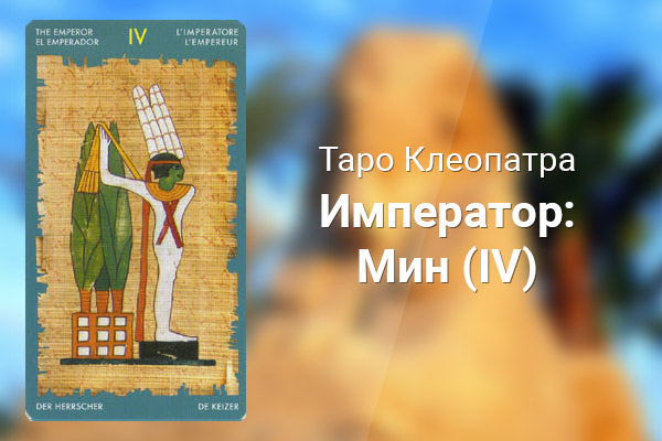Император: Мин (IV)