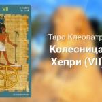 Значение карты  Колесница: Хепри (VII) в колоде Таро Клеопатра