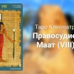 Значение карты  Правосудие: Маат (VIII)  в колоде Таро Клеопатра