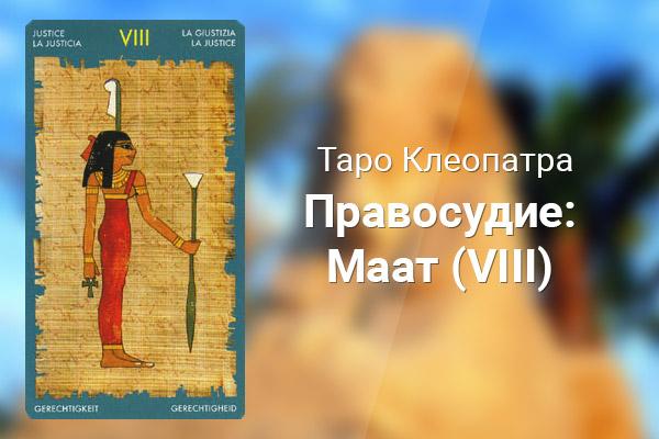 Правосудие: Маат (VIII)