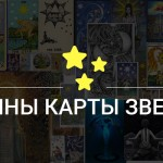Тайны карты Звезда