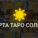 Карта Солнце — простое упражнение углубит понимание Таро