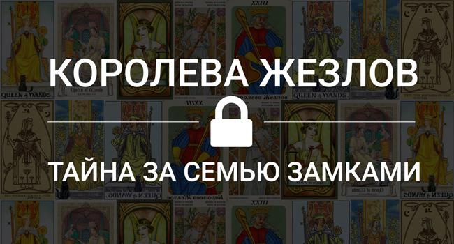 Королева Жезлов тайна за семью замками или открытая книга?
