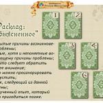 6 карт расклада «Невыясненное», которые раскроют скрытые причины ваших проблем