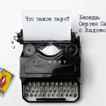 Что такое Таро: Сергей Савченко & Вадим Кисин