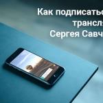 Как подписаться на Periscope Сергея Савченко